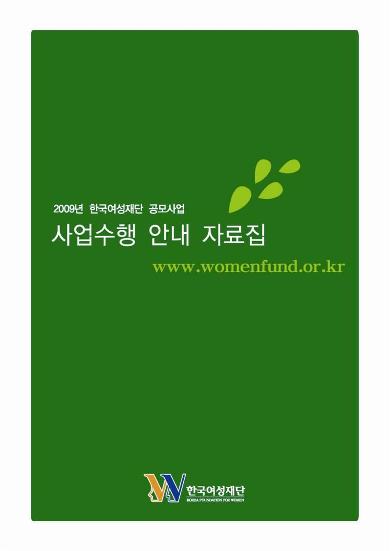 09실무자workshop자료집최종.jpg