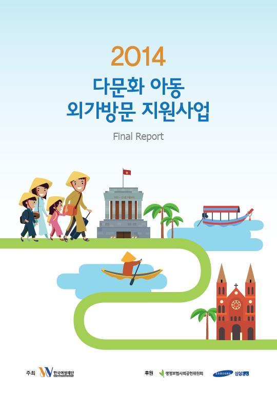 첨부파일_다문화 결과보고서 표지.JPG