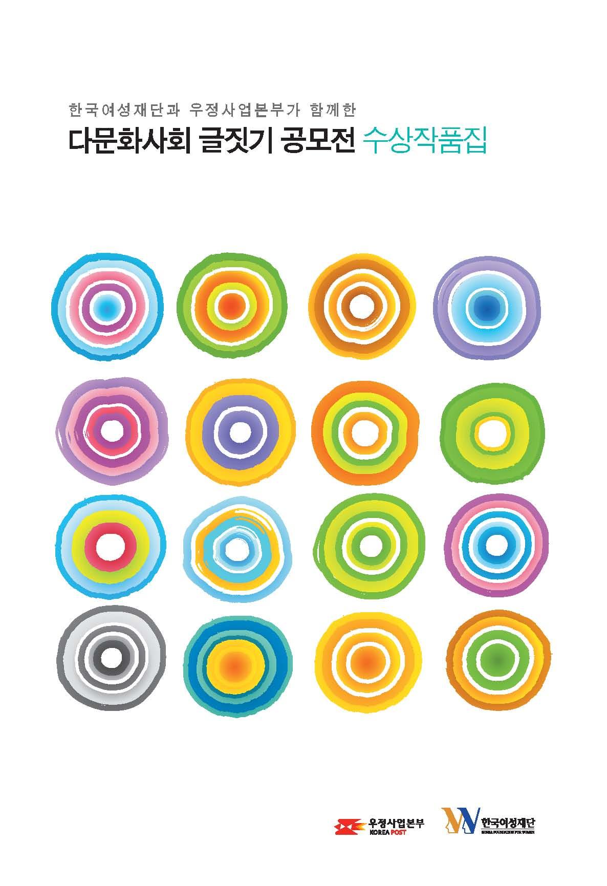 페이지_ 2011다문화사회글짓기공모전수상작품집[1].jpg