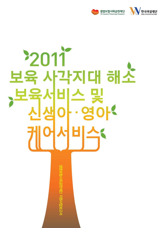 페이지_ 2011보육사각지대해소보육서비스및신생아·영아케어서비스[1].jpg
