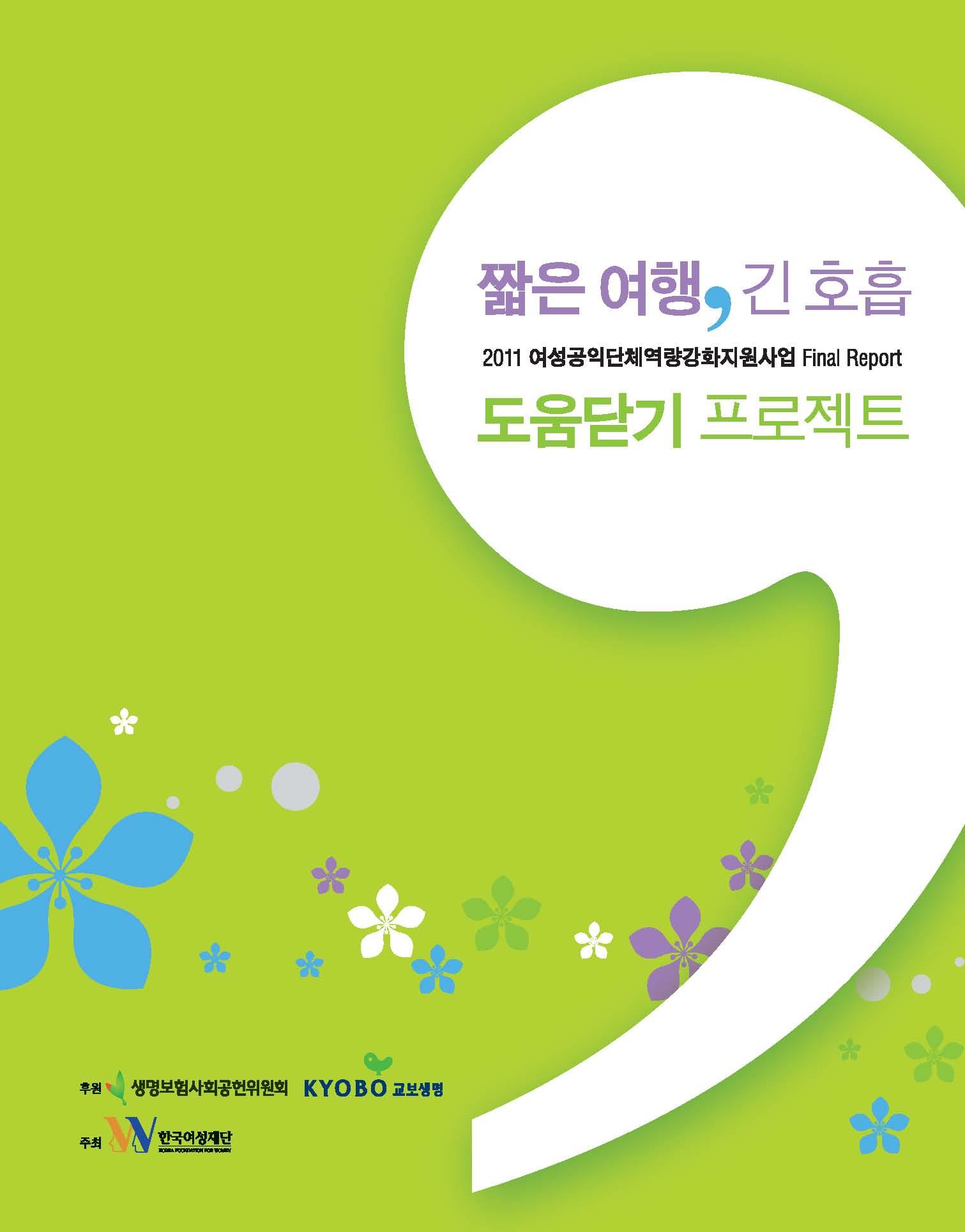 페이지_ [결과보고서]%20여성공익단체역량강화지원사업[1].jpg
