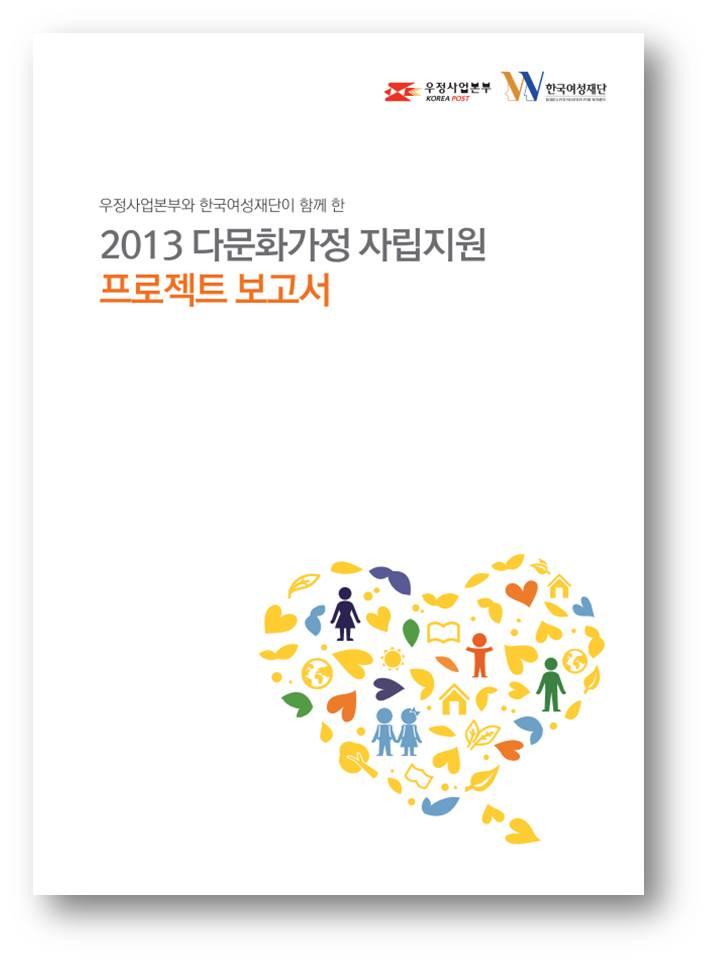(표지)다문화가정자립지원프로젝트.jpg