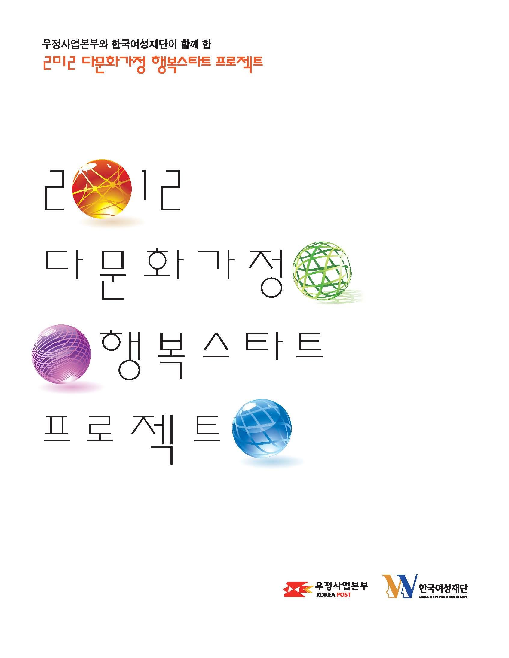 페이지_ 2012다문화가정행복스타트프로젝트보고서(한국여성재단)[1].jpg