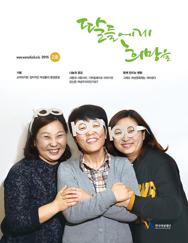 2015딸들에게 희망을 2호 표지.jpg